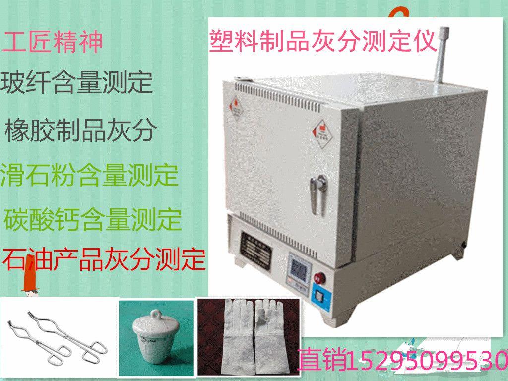 焦化固体类产品灰分测定马弗炉石油产品灰分测定器马弗炉