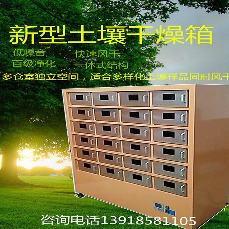 BZ-TR-24A土壤样品干燥箱